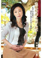Incest Creampie Mother/ Son: Son Torments and Courts His 50-Year-Old Mother Yoko Eguchi 下載
