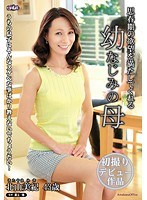 Miki Kitayama, Mom of My Childhood Friend, Filled with Pubescent Lust Download