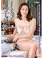 Mom With Masturbation Addiction And Her Son's Morning Wood Mari Aoi Download