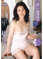 Mother's Cell Phone ~Mom Has Phone Sex With Her Horny Son~ Reiko Namiki Download
