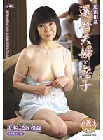 Incest Sixty Year Old Couple and Their Son Harumi Sakamoto 下載