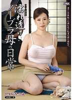 Creampie Incest: My Mom Goes Braless In A Wet and Sheer Camisole. Everyday. Akane Ijuin Download