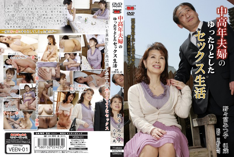 VEEN-01 The Sweet Sex Life of a Middle Aged Couple Mitsuko Nonomiya