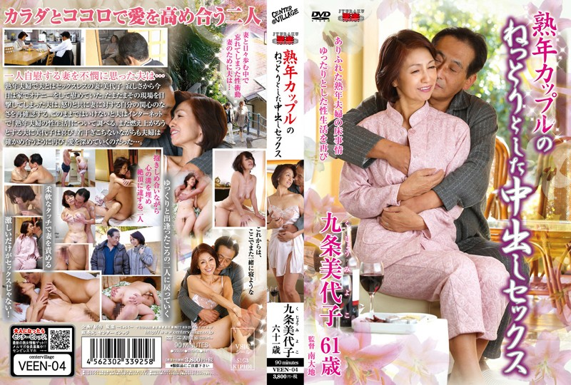 VEEN-04 Sex Kujo Miyoko Cum That Was Soggy Middle-aged Couple