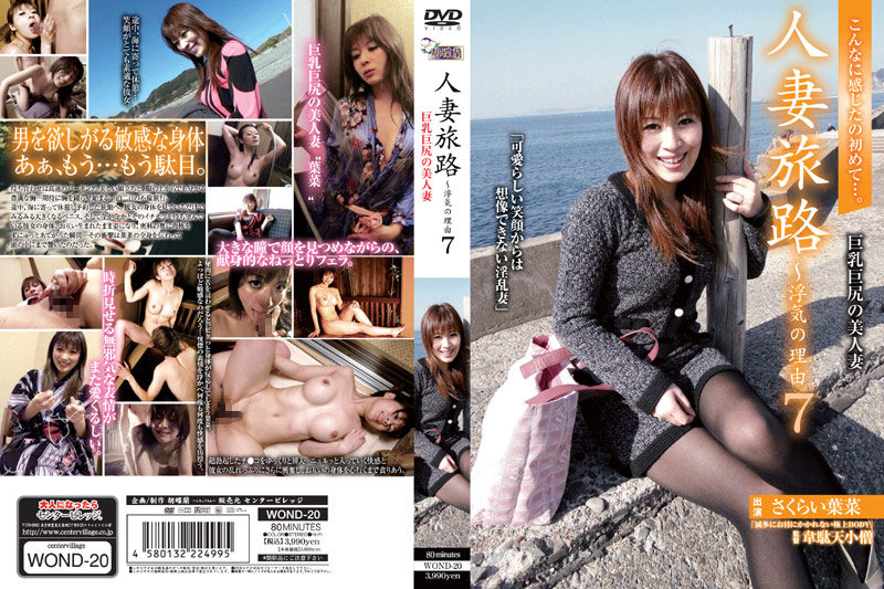 WOND-20 Married Woman Journey -The Reason For Infidelity 7 The Beautiful Married Woman With Big Tits And A Big Ass