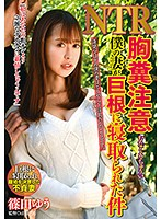 Caution: Revolting Tits How My Wife Got Fucked By A Man With A Big Cock Yu Shinoda Download