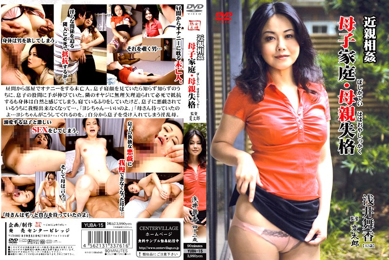 YUBA-15 Incest: Fatherless Family - Would your Mother do This? Maika Asai