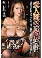 The Story Of Awakening A Sex Slave Lover - As Per The Company Owner's Request, We're Going To Turn One Of His Prospective Lovers Into A Complete Sex Slave - Rena Fukiishi 下載