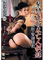 (h_086zeaa00003)[ZEAA-003] S&M Mourning Dress Widow Slave - Son Breaking In His Stepmom With Forbidden Bondage Download