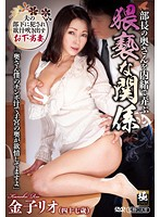 (h_086zeaa00008)[ZEAA-008] A Secret Filthy Relationship With The Boss' Wife Rio Kaneko Download