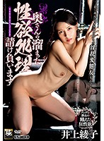 We're Here To Take Care Of The Sexual Needs Of Frustrated Housewives Ayako Inoue Download