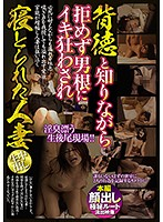 (h_089cadr00641)[CADR-641] She Knows It's Wrong, But This Ravished Married Woman Cannot Say No To A Cock That Makes Her Cum This Hard And Then Creampies Her Cunt. Download