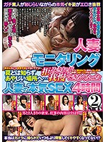 (h_089cadr00642)[CADR-642] A Married Woman Focus Group These Ladies Were Unknowingly Led Into A Trap... Unable To Resist, These Married Woman Babes Let Loose Their Lust For Serious Sex 4 Hours 2 Download