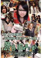 Shibuya 18 Year Old Amateurs Only Download