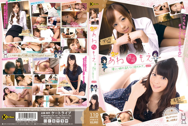 KTDS-419 Embraced By The Warmth Of Friendly Sister Sister Moe Moe 2 Older Sisters. Vol.12