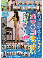 School Swimsuits Changed Live - Pussies & Titties 下載