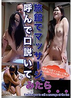 I Ordered A Massage Lady At The Hot Springs Inn, And When I Tried To Seduce Her... 下載