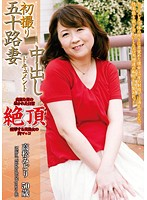 Married Woman In Her Fifties Filming Her First Creampie (Midori Takamatsu) Download