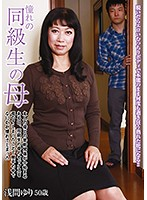The Classmate's Mother I Look Up To. Yuri Asama, 50. Download