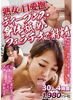 A Mature Woman Gives Warm Loving With Her Mouth Deep Kiss Full Body Licking Blowjob Ejaculation! 30 Ladies/4 Hours 下載