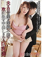 This Big Tits Housewife's Husband's Business Had Fallen On Hard Times, So She Was Forced To Creampie Fuck His Vendors When He Couldn't Pay Up Reina Shirogane Download