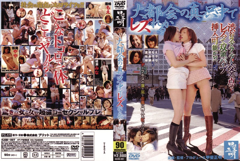 KAIM-007 Wanna Have A Lesbian Fuck Right In The Middle Of The City?