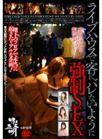 Discreet Rough Sex With Clients At A Club 下載