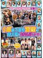 S-Quality Schoolgirl Gang Rapes An Inexperienced Guy Download