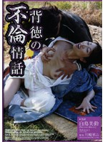 A Love Story of Immoral Adultery 下載