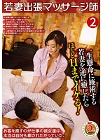 Young Wife Business Trip Masseuse 2 - Strenuously Working Young Wives Can Be Seduced Easily by Consoling Them! Download