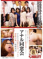 Anal Sex Class Reunion - Former Couples Indulge In Forbidden Sex (h_100req00239)