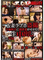 Secretly Filming Married Women In Love Hotels. The Lustful Wives Beg Their Lovers! Creampies Download