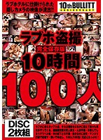 Love Hotel Spy Cameras A Complete Collector's Edition 10 Hours Starring 100 Sluts Download