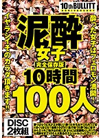 A Complete Collector's Edition Of Drunk Girl Ecstasy 10 Hours/100 Girls Drunk Girls Are Bursting (Mankai) With Sexual Pheromones! We're Going To Feast On These Sexy Bodies!! Download