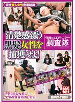 The Supreme Erotic Monitor Examination Team: Capture the Black Haired Beauty! 下載