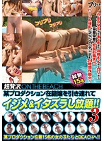Teasing and Tormenting A Certain Production's Staff Girls!! 3 Download