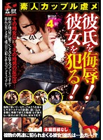 Amateur Couple Abuse - He Gets Humiliated! She Gets Raped! Download