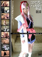 Cosplay POV Story Chapter 1 Download