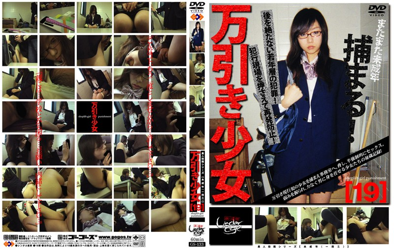 GS-133 Barely Legal (143) Dirty Shoplifting Gals 19