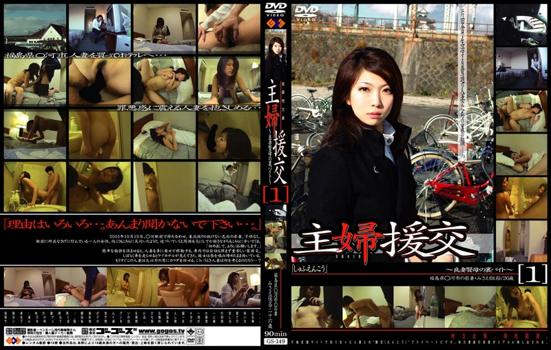 GS-149 Housewife Escorts --good wife/wise mother's second job--[1]