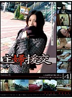 Housewife Escorts ~Good Wife And Wise Mother Works Her Ass~ Part 4 下載