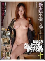 (h_101gs00519)[GS-519] Sexy Wife Stealing Spa 10 Download