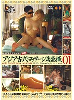 Exotic Oriental Massage Caught on Film 01 Download