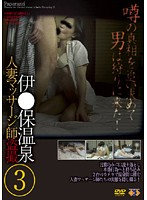 Voyeur At the Hot Springs, Married Woman Massage 3 下載