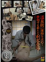 Married Woman Massage Voyeur At Famous Hot Spring 9 下載