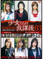 After School Barely Girls 03 Real Footage Submission -Illicit Sexual Relations In Uniform- 下載