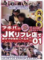 I Tried To Get the Secret Menu at A High School Girl Massage Parlor in Akihabara... 01 Download