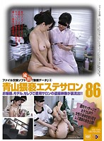 Sweet Torture Salon 86 Download