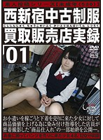 Barely Legal Girls. True Stories From The Used Uniform Shop In Nishi-Shinjuku 01 Download