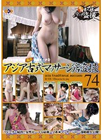 Exotic Oriental Massage Caught on Film 74 Download
